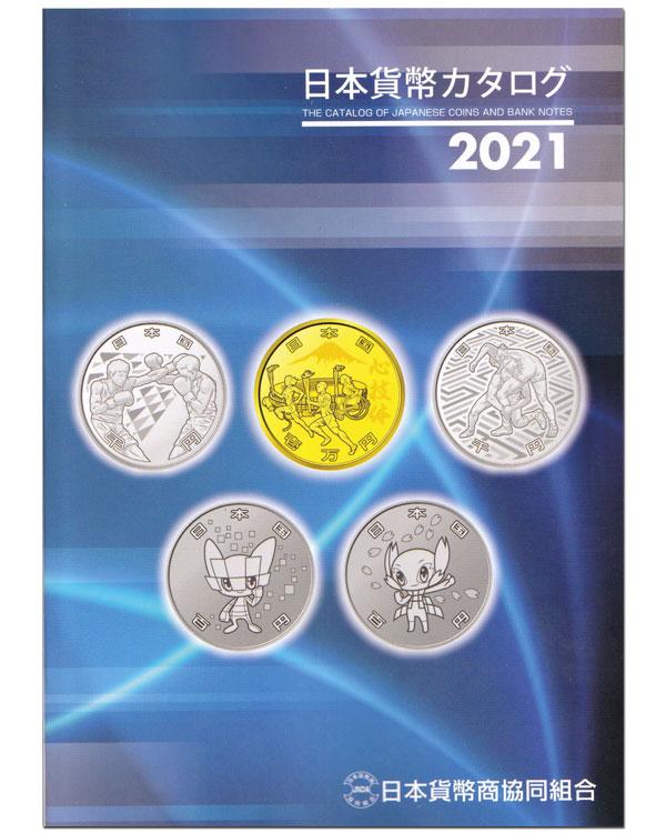 日本貨幣カタログ2021年版