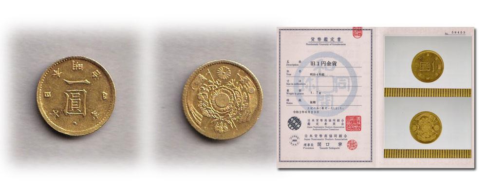 旧1円金貨 ユキオスタンプ販売品