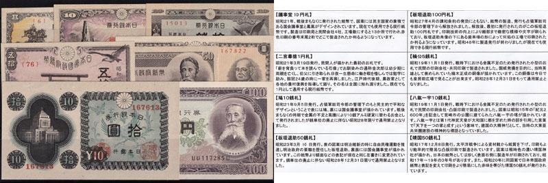 昭和時代のお札8種