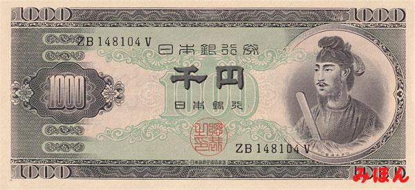 聖徳太子千円札