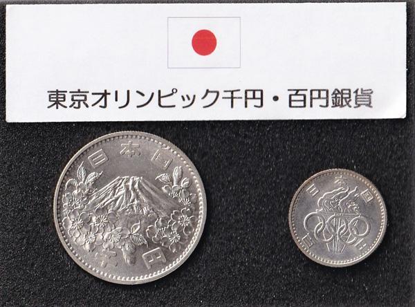 東京オリンピック千円・百円銀貨